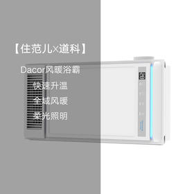 Dacor道科集成吊顶卫浴风暖浴霸