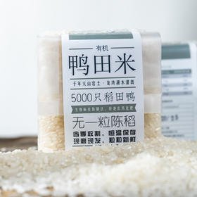 有机鸭田米丨东北大米 优质一等稻花香 有机种植 让你爱上吃米