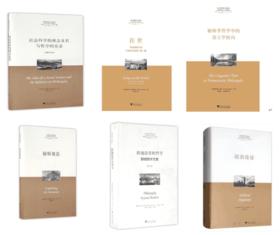 哲学园专用 社会科学方法论:跨学科的理论与实践译丛  套装共6册  定价538元