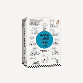 【预售3.15发货】《小学生心理学漫画》| 孩子爱读的心理学,成就健康人格,走得更远