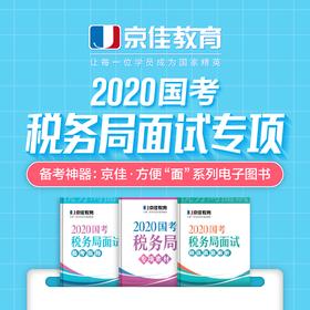 2020国考税务局面试专项系列电子图书