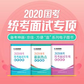 2020国考面试专项电子图书