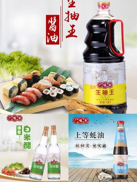 【包邮到家】广味源 套装(蚝油、酱油、醋)/份