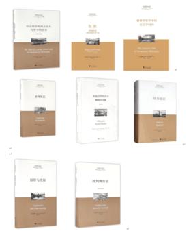哲学园专用 社会科学方法论:跨学科的理论与实践译丛  套装共8册  定价644元