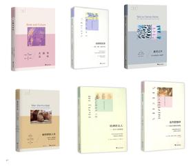 哲学园专用 跨学科社会科学译丛 套装共6册