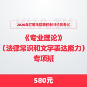 2020年江苏法院聘任制书记员考试《专业理论》(法律常识和文字表达能力)专项班