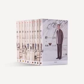 《醉文明:收藏马未都》(十卷典藏版)|京城第一收藏家,带你从文物中读出智慧