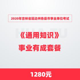 2020年吉林省延边州各县市事业单位考试《通用知识》事业有成套餐
