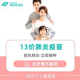 北京13价肺炎疫苗预约代订【北京善方医院】【只需一针长效保护】