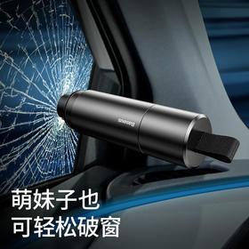倍思 车载破窗安全锤 汽车破窗器多功能神器撞针逃生车用一秒应急器逃生锤子