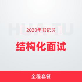 【2020年书记员】结构化面试全程套餐