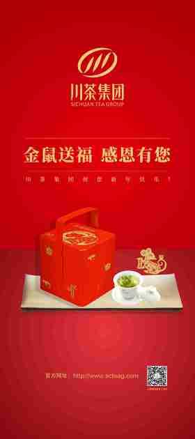 【川茶集团】食锦茶荟礼盒 660g三层大礼包