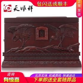 鹤园 紫檀木骨灰盒