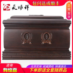 双人党旗 黑紫檀木骨灰盒