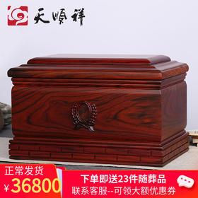 纪念堂 大红酸枝实木骨灰盒