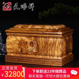 黄金樟木纪念堂骨灰盒