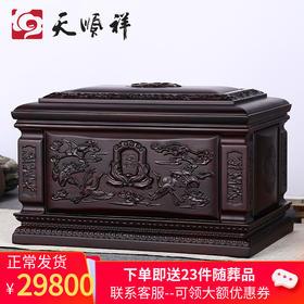 仙鹤园 大红酸枝 骨灰盒