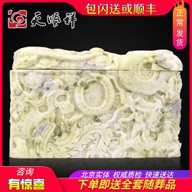 龙凤呈祥 天然岫岩玉石骨灰盒