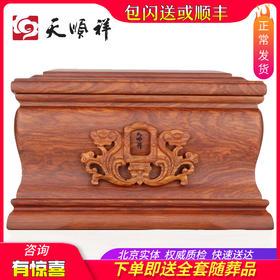 怀念 刺猬紫檀 骨灰盒