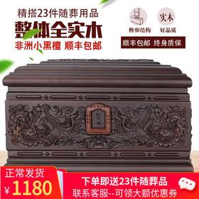 凤宫 非洲小黑檀 骨灰盒