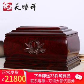 思念大红酸枝高档实木骨灰盒