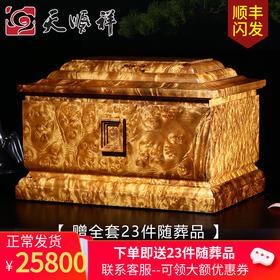 永福 黄金樟 骨灰盒