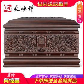 龙宫 非洲小黑檀 骨灰盒