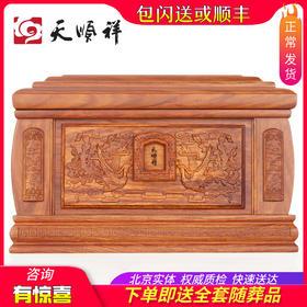 福凤 刺猬紫檀 骨灰盒