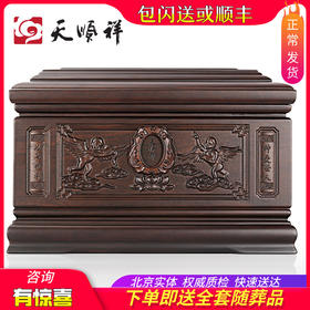 神爱世人 黑紫檀木骨灰盒
