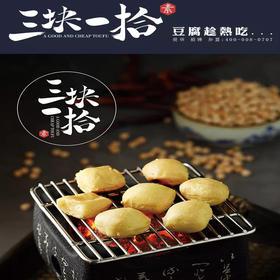 【全国发货】三块一拾包浆小豆腐 石屏灌浆烧豆腐2公斤约240个
