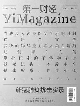 《第一财经》YiMagazine 2020年第02/03期合刊