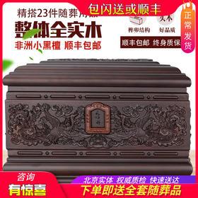 非洲小黑檀木 凤宫 骨灰盒