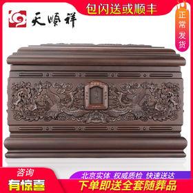 凤宫 黑紫檀木骨灰盒