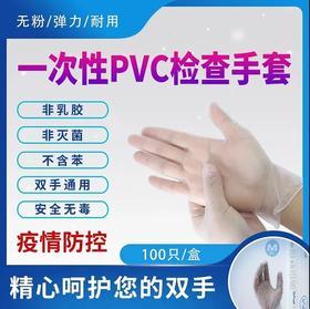 【现货秒发,顺丰包邮!】健康一次性pvc手套,100只装,安全环保,随时随地,呵护全家健康!