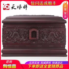 龙宫 紫檀木骨灰盒