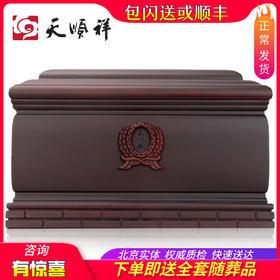 纪念堂 紫檀木骨灰盒