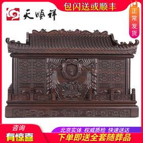 天寿宫 黑紫檀木骨灰盒