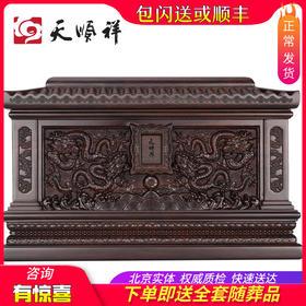 九五之尊 黑紫檀木骨灰盒