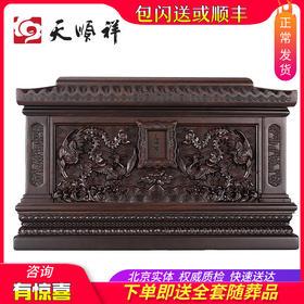 凤舞九天 黑紫檀木骨灰盒