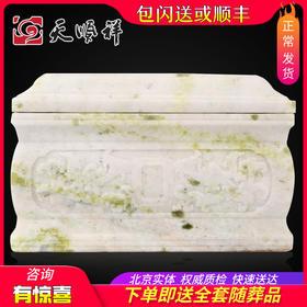 福寿款 岫玉 骨灰盒
