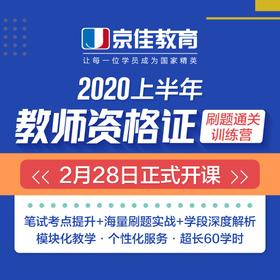 2020上半年教师资格证刷题训练营【教育知识与能力和综合素质】