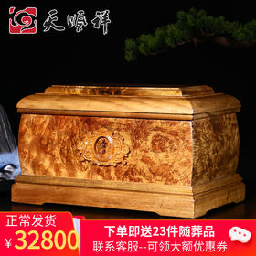 回归自然 黄金樟木骨灰盒