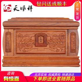 福龙 刺猬紫檀 骨灰盒