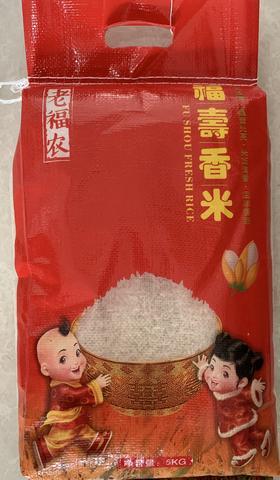 【安全配送】福寿香米丨5kg