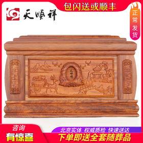 福宫 刺猬紫檀 骨灰盒