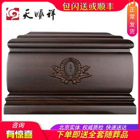 思念 黑紫檀骨灰盒