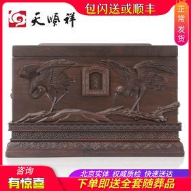 鹤园 黑紫檀 骨灰盒
