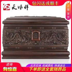 龙宫 黑紫檀骨灰盒
