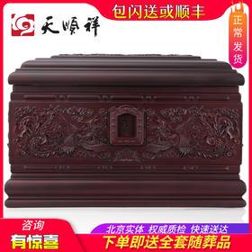 凤宫 紫檀木骨灰盒