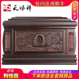 福宫 黑紫檀木骨灰盒